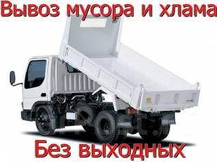 Вывоз мусора от 500грн Листьев Мебели Хлама Грунта ЗИЛ КАМАЗ ГАЗель