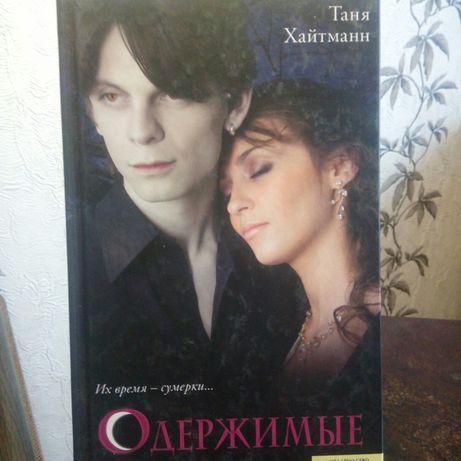 "Одержимые"" Таня Хайтманн."