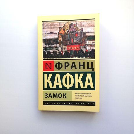 """Франц Кафка """"Замок"""""""