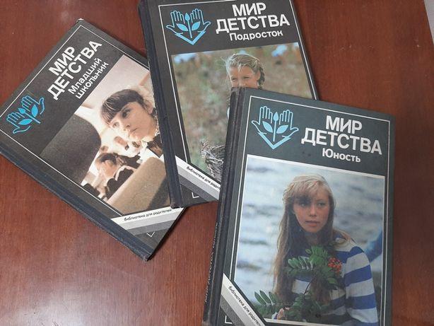 """Книги """"Мир детства"""". Младший школьник, Подросток, Юность"""