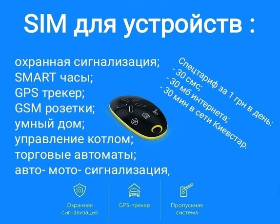 Киевстар датчик SIM для устройств SMART