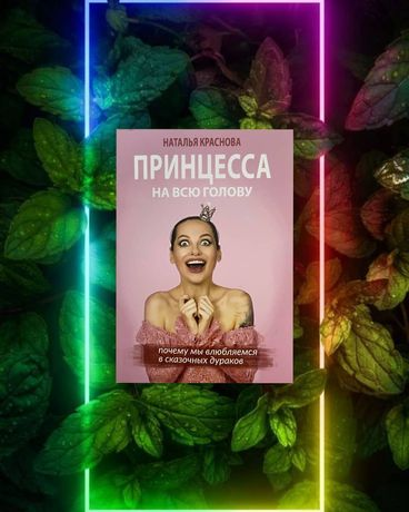 """Наталья Краснова """" Принцесса на всю голову.Почему мы влюбляемся в ска"""