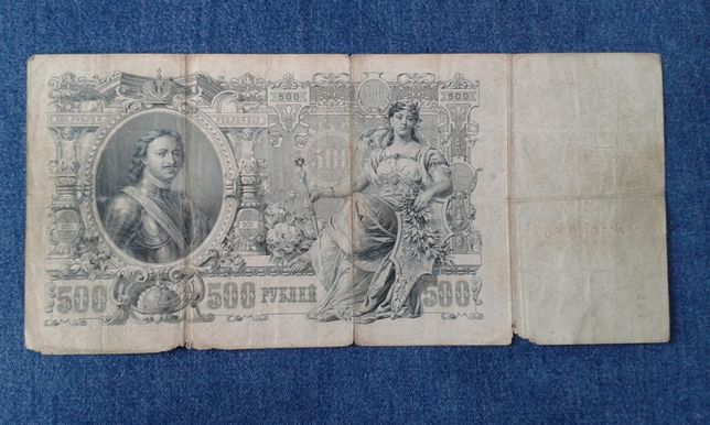 Банкнота 500 рублєй 1912рік