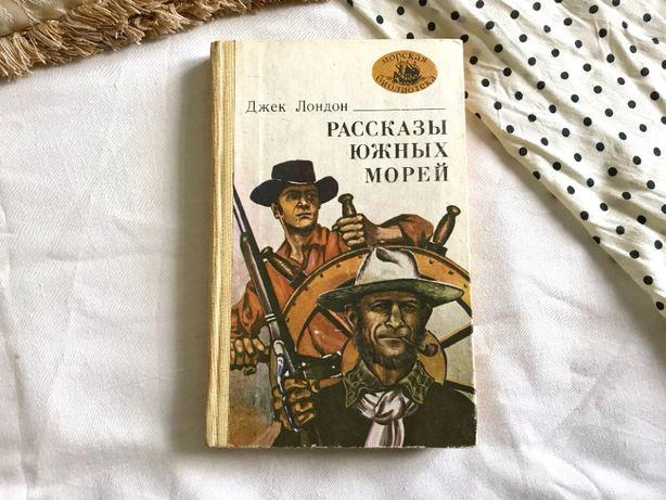 """Книга Джек Лондон """"Рассказы южных морей"""" НЕДОРОГО"""