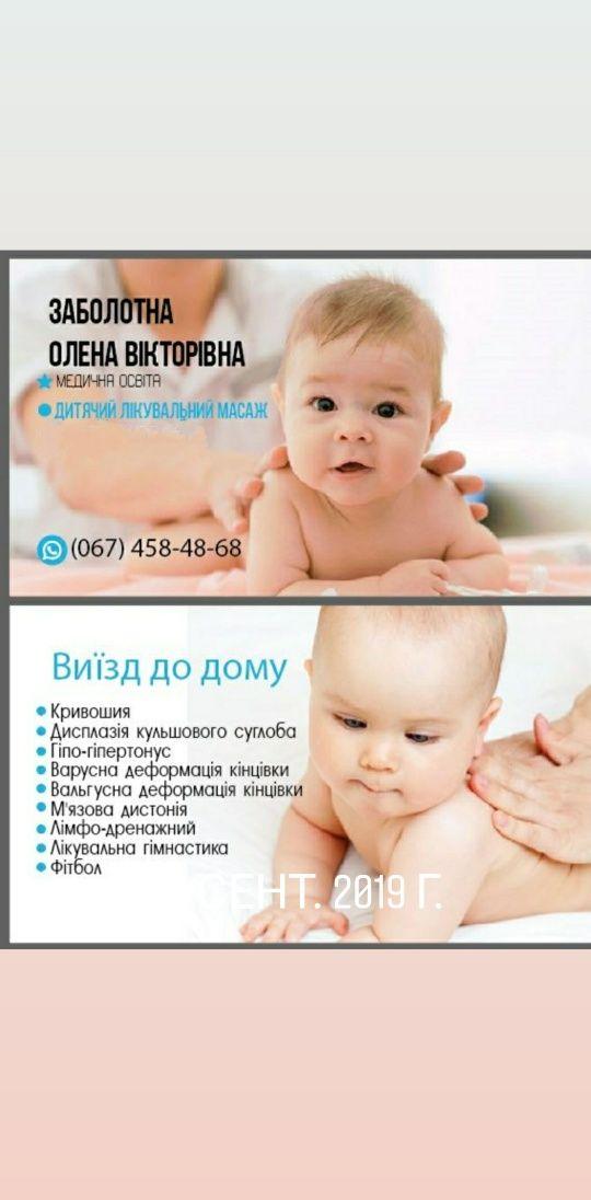 Масаж дитячий/Виїзд до дому/Массаж детский