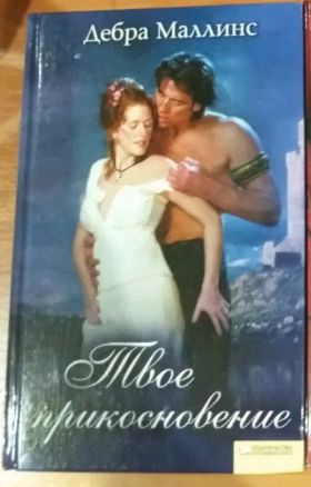Книга Дебра Маллинс Твоё прикосновение