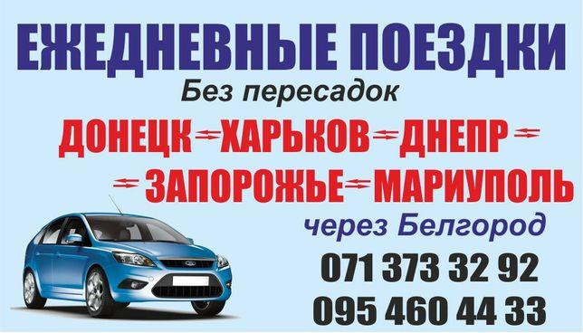 Донецк-Харьков-Донецк. НЕДОРОГО!!! БЕЗ ПЕРЕСАДОК!