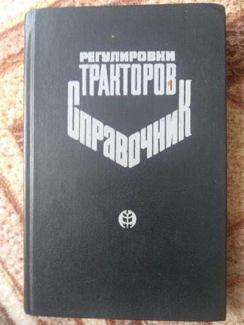 Регулировки тракторов справочник