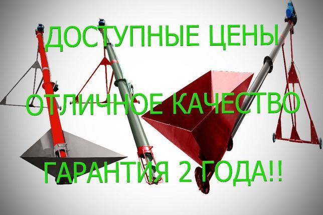 Шнековый погрузчик (конвейер, зернопогрузчик, перегрузчик зерна)