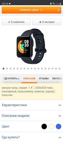 Часи Xiaomi mi with