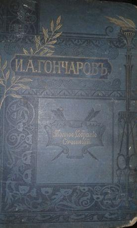 Продам книгу 1899 года выпуска. Гончаров