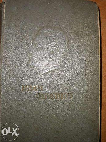 Книга - Иван Франко 1950 года