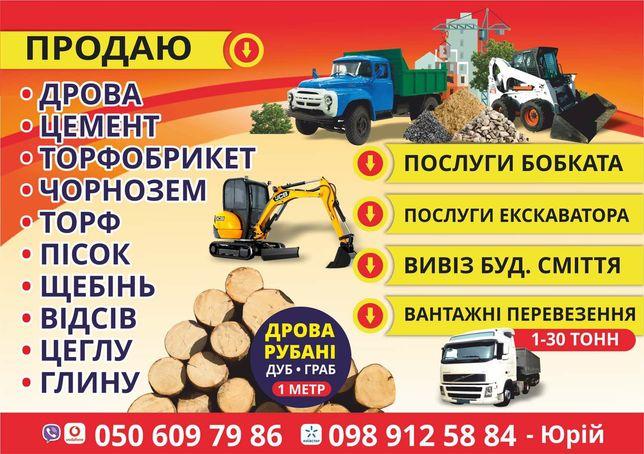 Продаж пісок,щебінь,цегла,дрова рубані дуб граб  торф чорнозем цемент