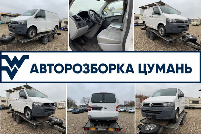 РАЗБОРКА VW T5 Фольксваген Т5 2010-2015 Шрот Запчасти