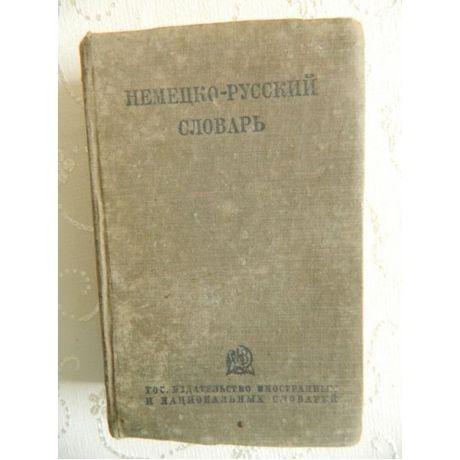 Немецко-русский словарь 1937 год под редакцией В.Рудаш