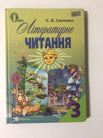 Книга,Літературне читання 3 клас