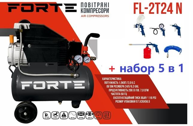 Компрессор Forte FL-2T24N плюс фирменный набор 5 в 1! Акция!