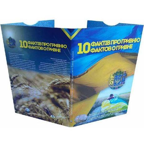 Альбом-планшет для памятных монет Украины 1 гривна 10 фактов о гривне