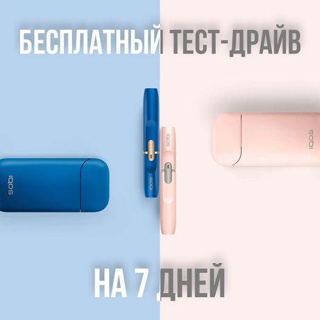 Бесплатный тест-драйв Iqos