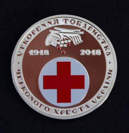 5 гривен 2018. 100 років утворення Товариства Червоного Хреста України