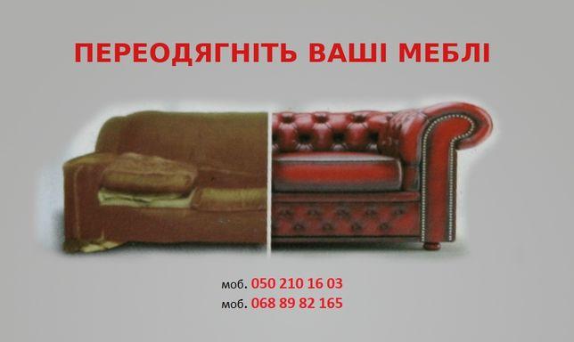 Ремонт та реставрація м'яких меблів