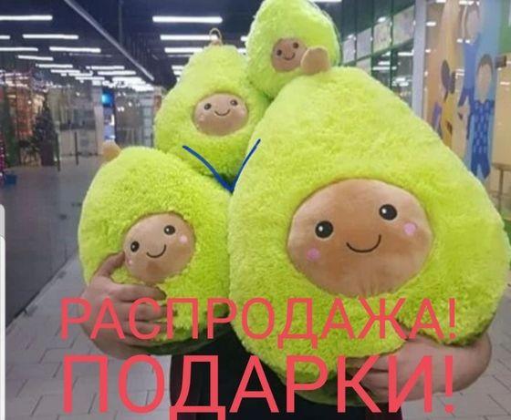 Плюшевый Авокадо 30 см Распродажа В подарочной упаковке!
