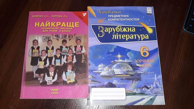Позакласне читання 4 клас Зарубіжна література 6 клас