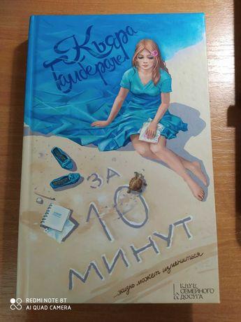 """Книга. Роман-дневник """"За 10 минут...""""Кьяра Гамберале"""