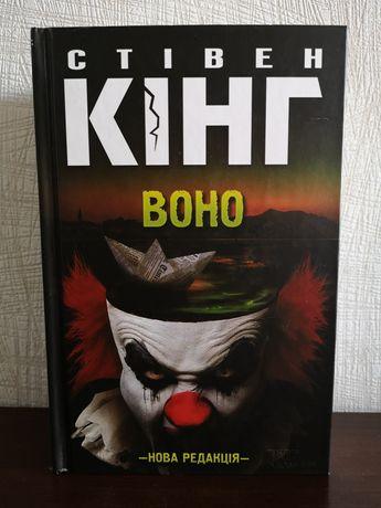 Книга С. Кинг Воно