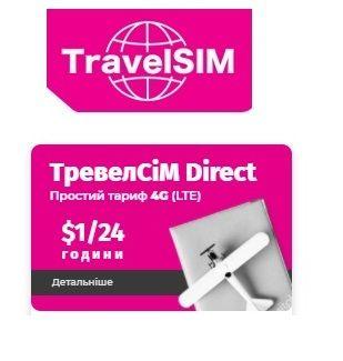 Тревел сим/ Travel Sim- DIRECT