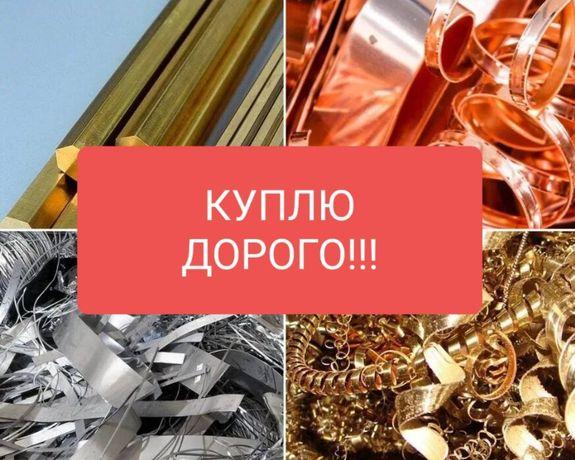 Куплю металлолом,метал,металобрухт,хлам(САМОВИВОЗ)