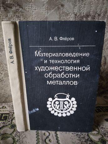 Флеров А.В. Материаловедение и технология худож. обработки металлов