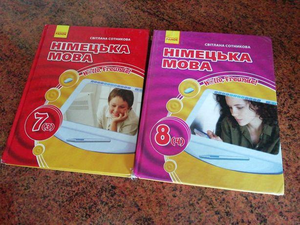 Учебник немецкого языка 7 8 класс