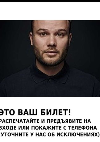 Билет на Макс Корж Одесса 2021