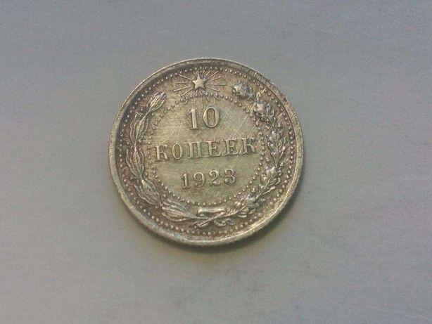10 копеек 1923 год серебро состояние норм