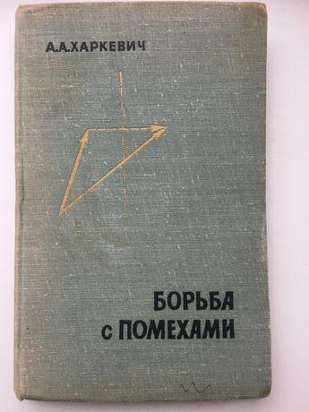 Харкевич А.А. Борьба с помехами 1963 г