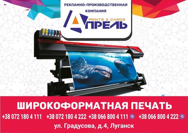 Широкоформатная печать на плёнке, баннере, холсте, обоях, бумаге
