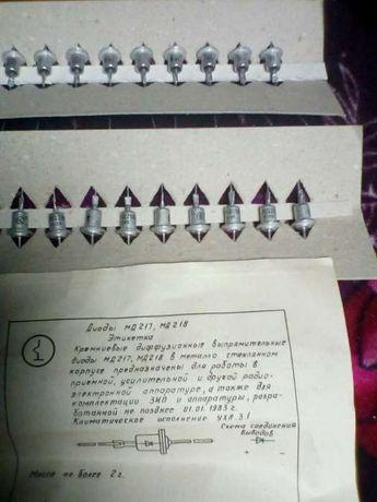 Диоды МД217,МД218