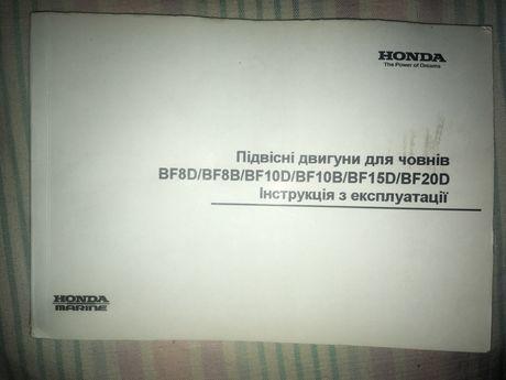 Инструкция книга для лодочного мотора Хонда BF8/BF10/BF15/BF20 на укр