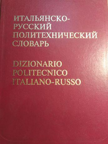 Італійсько-російський політехнічний словник