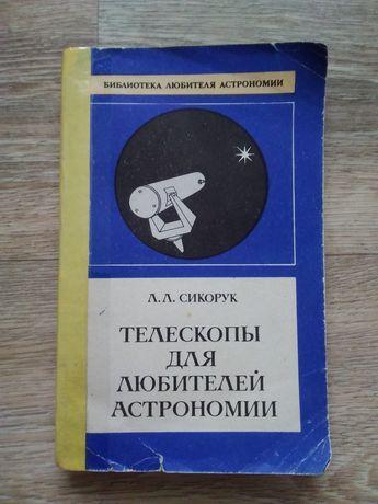 Л.Л. Сикорук. Телескопы для любителей астрономии