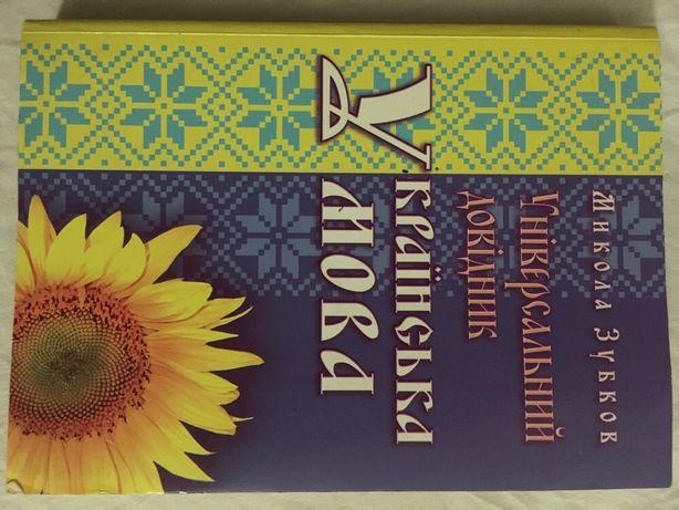 Універсальний довідник Українська мова, автор М. Зубков