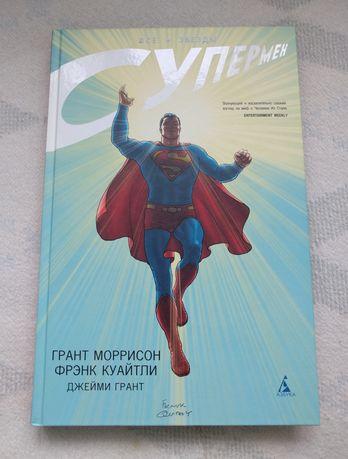 Комікс DC / All Star Superman / Все Звезды Супермен