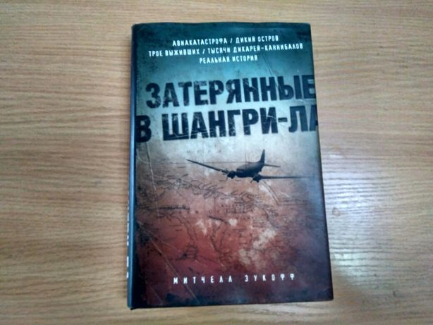 """Книга Митчелл Зукофф """"Затерянные в Шангри-Ла"""""""