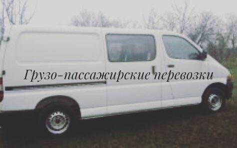 Грузо-пассажирские перевозки