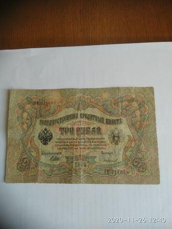 """Банкнота """" Государственний кредитний билет """" 3 рубля .1905 року випусу"""