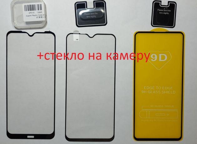 Защитное стекло на Xiaomi redmi note 5/7/7A/8/8t/8Pro/9s+на камеру