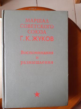 Воспоминания и размышления Г.К.Жукова