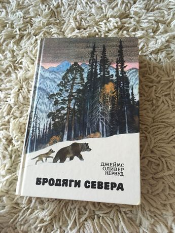 Книга Дж. Оливер Кервуд