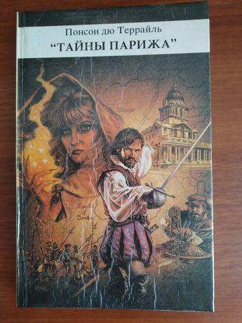 "Продам книгу Понсон дю Террайль ""Тайны Парижа"""